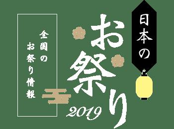 お祭り特集2019
