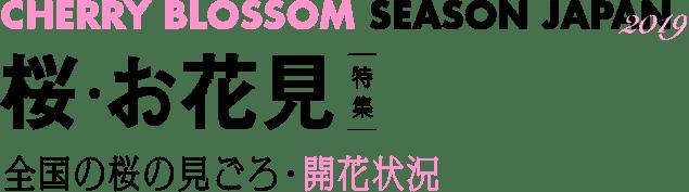 桜・お花見特集2019全国の桜の見ごろ・開花状況