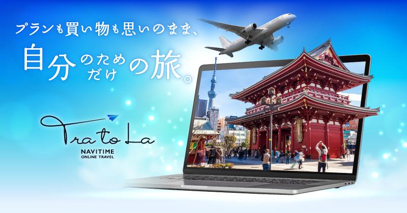 自由旅行をオンライン上で体験できる新サービスを提供開始!