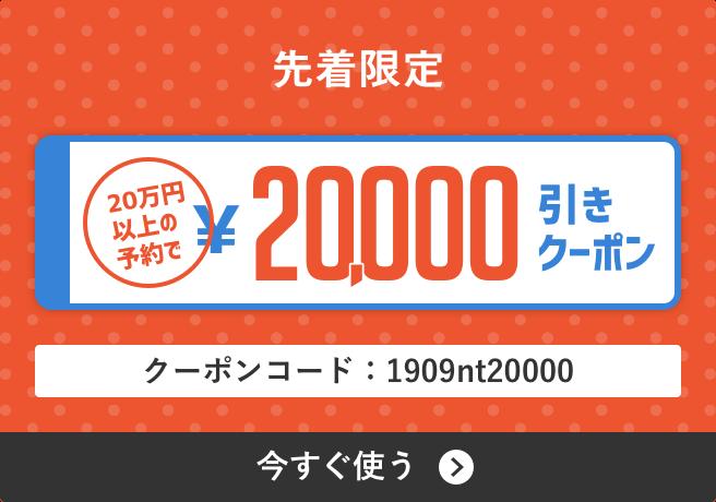先着限定 20万円以上の予約で20,000円引きクーポン