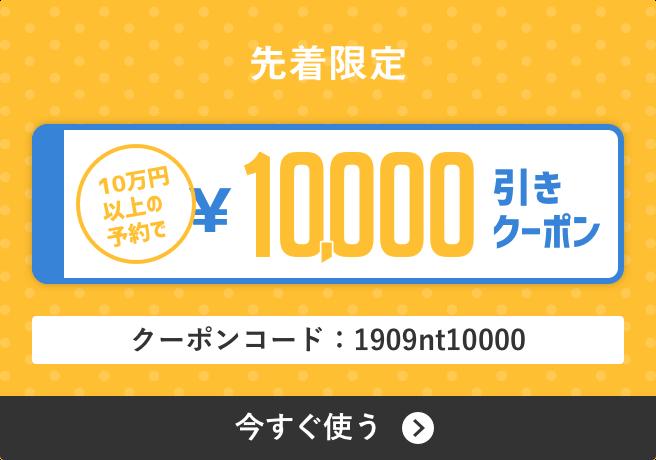 先着限定 10万円以上の予約で10,000円引きクーポン