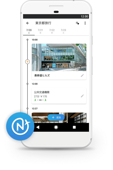 NAVITIME Travel App