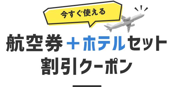 今すぐ使える 航空券+ホテルセット割引クーポン